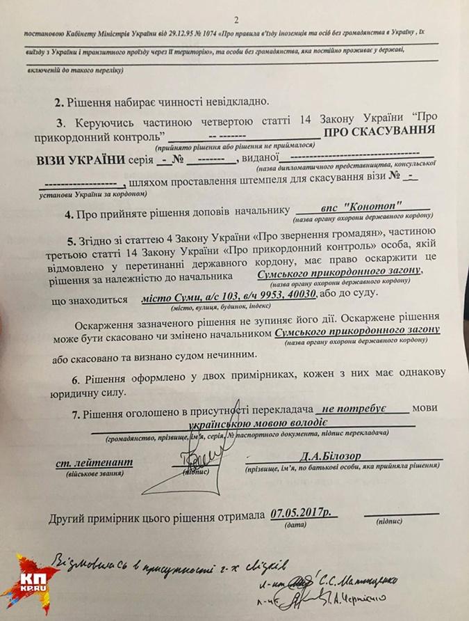 Решение о выдворении Марии Ремизовой. Фото: Мария РЕМИЗОВА