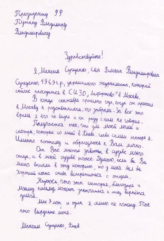 Песков - о письме 9-летнего сына Сущенко: