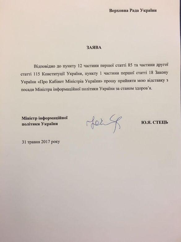 Заявление Стеця.