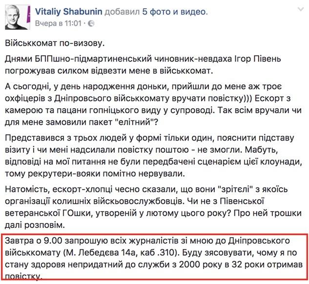 Общественники уличили Виталия Шабунина во лжи о невозможности службы в армии, - СМИ фото 1