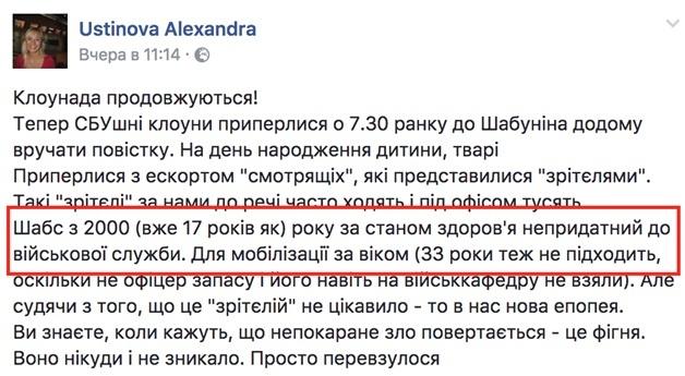 Общественники уличили Виталия Шабунина во лжи о невозможности службы в армии, - СМИ фото 2