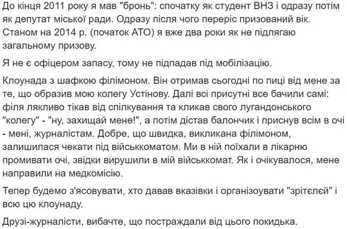 Общественники уличили Виталия Шабунина во лжи о невозможности службы в армии, - СМИ фото 4
