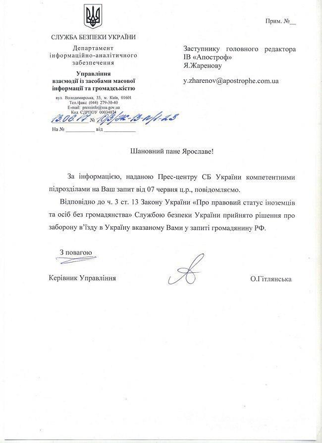 Российскому блогеру Илье Варламову запретили въезд в Украину фото 1