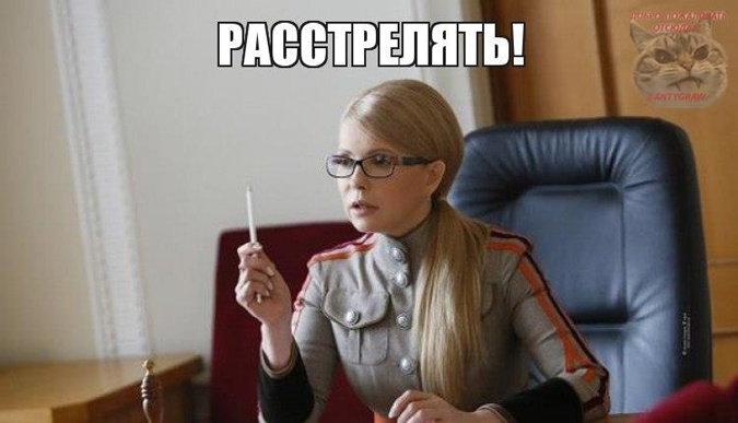 Политическая неделя в юморе и мэмах: Тимошенко в лампасах и ДТП Барны фото 1