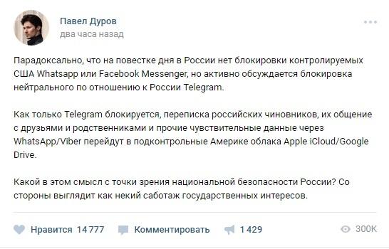 Павел Дуров ответил на возможную блокировку Telegram в РФ фото 1