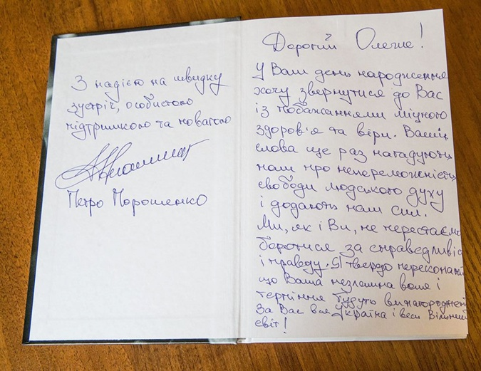 Книгу президент подписал лично.