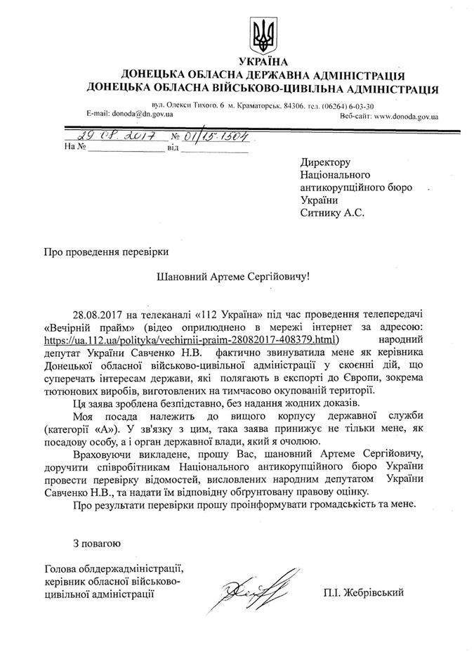 АТО выгодна всем: война Савченко и Жебривского из-за контрабанды сигарет из ЛДНР в разгаре - подключили СБУ