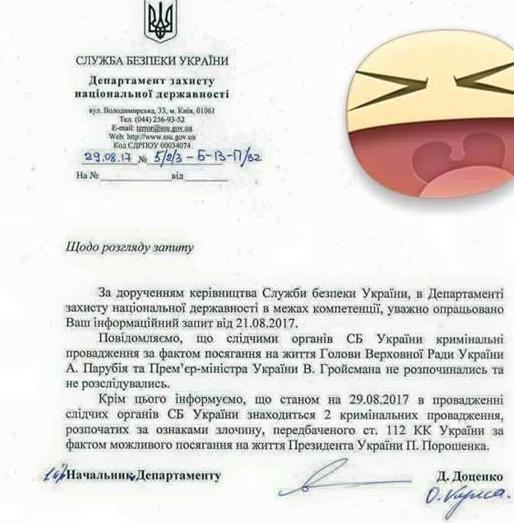 СБУ расследует два покушения на Порошенко фото 1