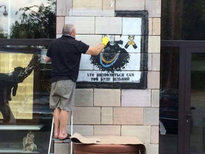 Так закрасили граффити. Фото: Фейсбук