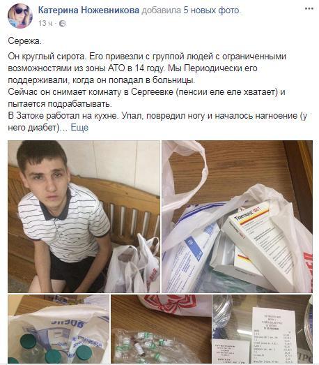 В Одессе сироту-диабетика из зоны АТО отказались лечить без оплаты медикаментов фото 1