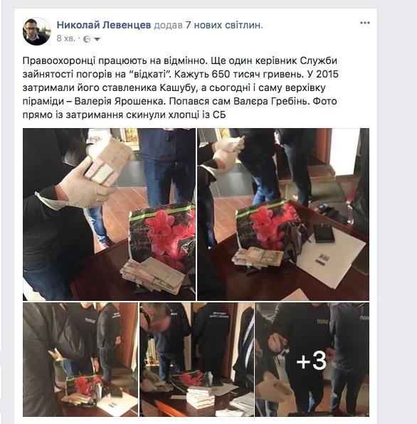 Появились фото по задержанию руководителя Службы занятости Валерия Ярошенко на взятке в 650 тысяч гривен фото 1