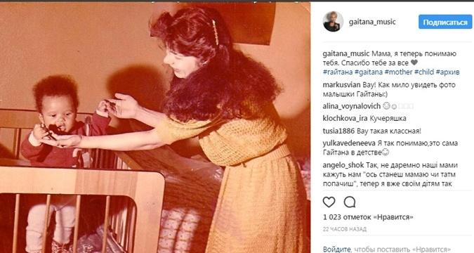 Гайтана показала архивное фото: фанаты в умилении  фото 1