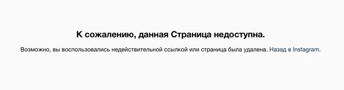 Елизавета Пескова удалила аккаунт в Instagram фото 1