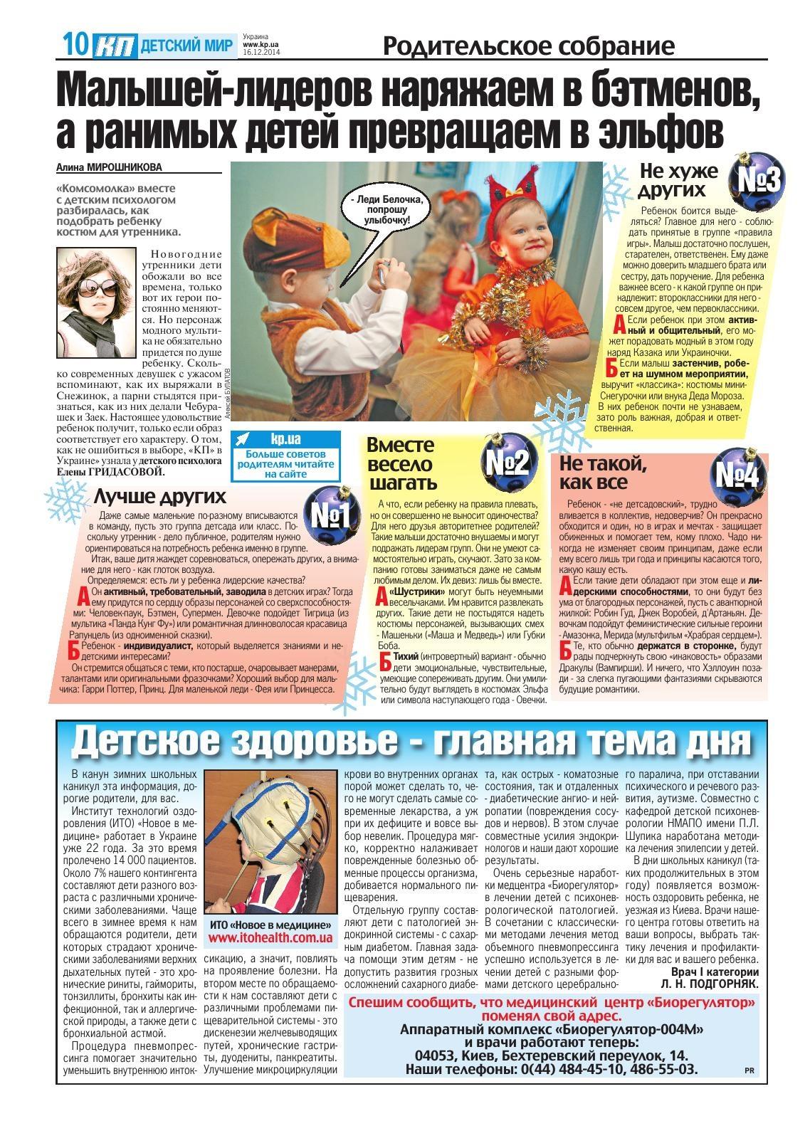 Свежий номер газеты комсомольская