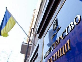 Минюст: на должность  главного люстратора  претендуют 12 человек