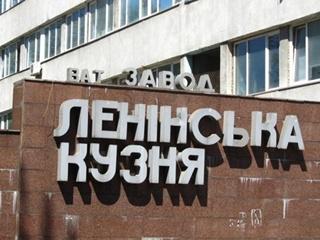 Ленинская кузня  переименуется в соответствии с законом о декоммунизации