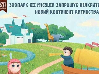 Реклама. Зоопарк ХІІ месяцев приглашает на праздник своего дня рождения