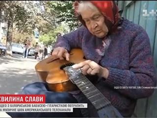 Хитом белорусской пенсионерки-гитаристки заинтересовался MTV