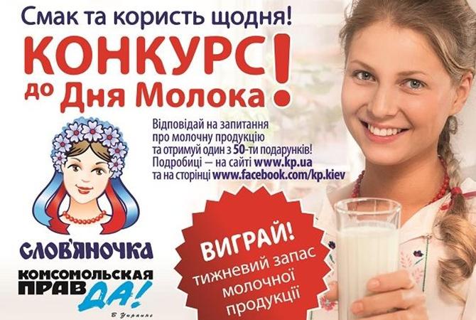 Конкурс день молока