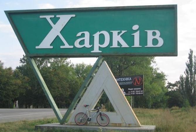 В Харькове на площади
