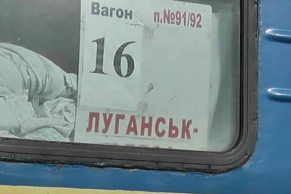 Запущен поезд из Луганска в