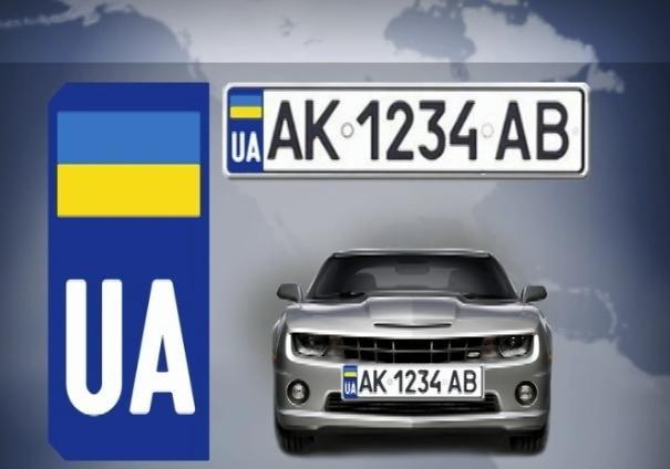 Новые автомобильные госномера Украины