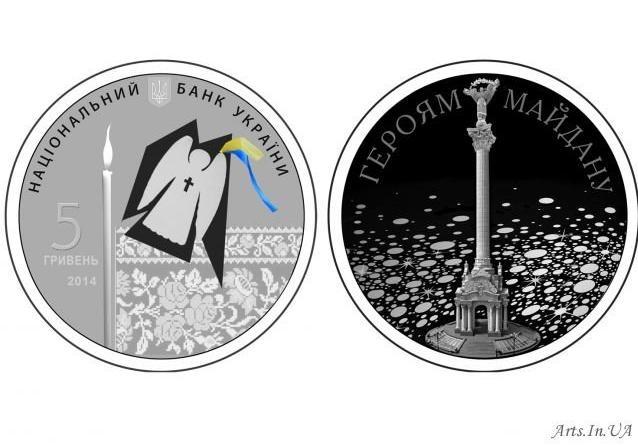 Нацбанк выпустит монеты, посвященные Евромайдану