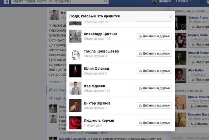 Новый министр спорта лайкает сам себя в Фейсбуке