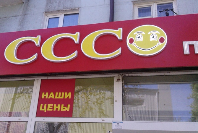 В Запорожье СССР превратили в радостную улыбку