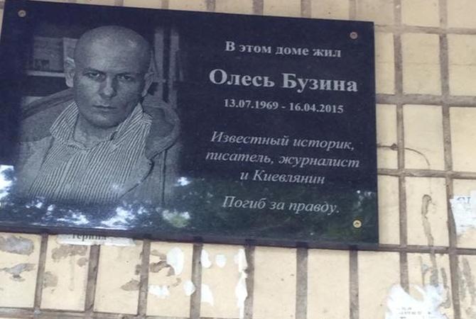 В Киеве журналисты сняли