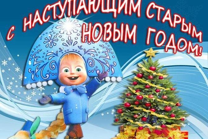 Красивые поздравления на Старый Новый год