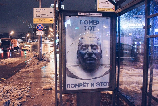 Вмосковской мэрии назвали хулиганством плакат спосмертной маской Иосифа Сталина