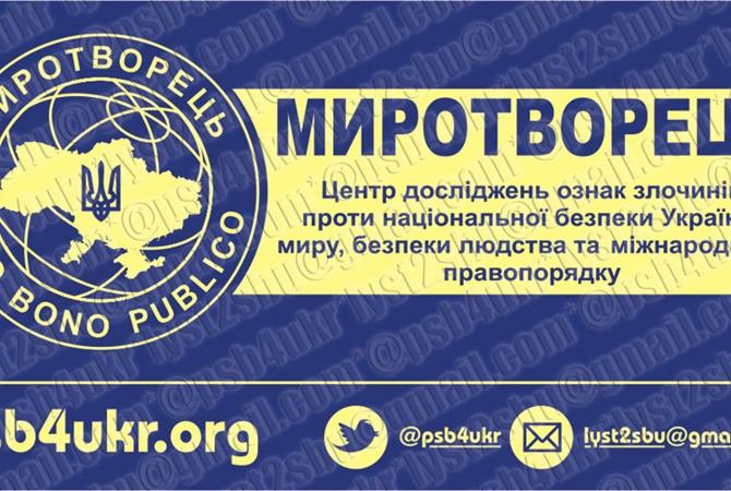 Скандальный сайт «Миротворец» объявил озакрытии