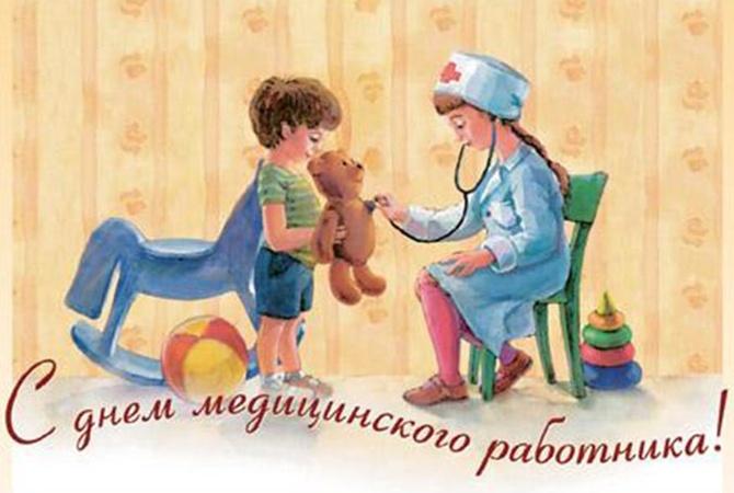 Поздравление с днем рождения педиатру