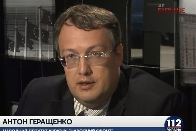 Геращенко: Никакого нападения РФ на государство Украину совсем скоро небудет