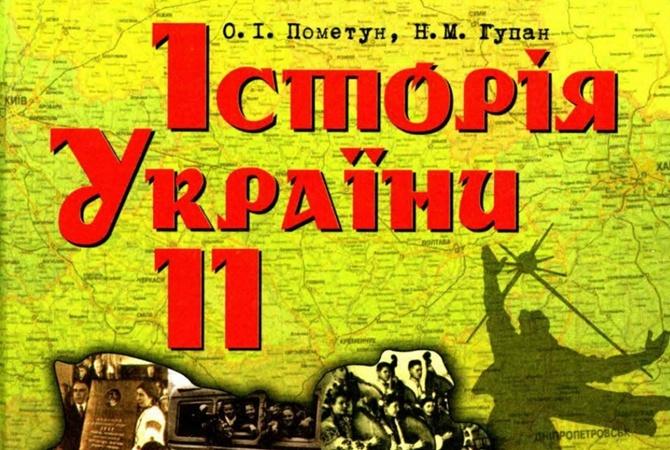 Вгосударстве Украина переписали историю для старшеклассников
