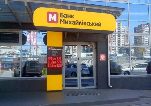 У управляющих скандального банка «Михайловский» изъяли золото, валюту искрытую документацию