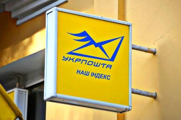 Экс-начальник «Укрпочты» растратил насвои нужды 1 млн грн