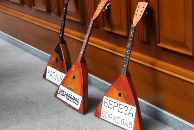 Береза принес вРаду балалайки сименами известных депутатов