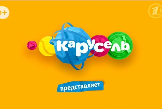 ВУкраине запретили детский канал изРоссии