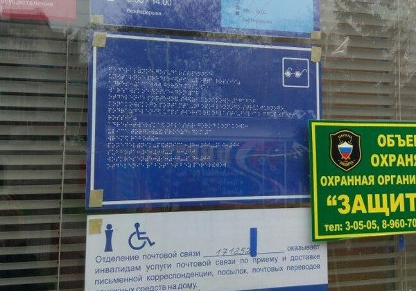Наотделение «Почты России» повесили табличку, набранную шрифтом Брайля. Под стекло