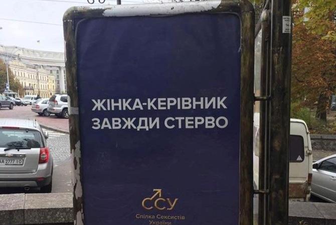 На дорогах столицы Украины разместили женоненавистнические лозунги