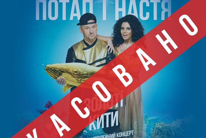 Звездный дуэт «Потап иНастя» отменил концерт воЛьвове