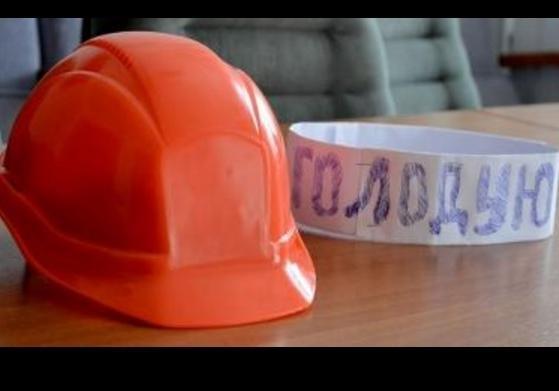 НаВолыни шахтеры объявили голодовку