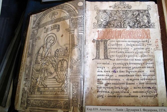 СБУ: Курьер пытался вывезти старопечатную книгу «Апостол» в Российскую Федерацию