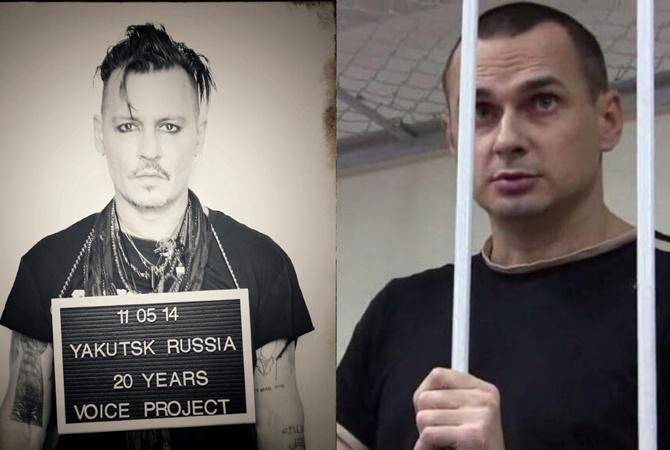 Джонни Депп поддержал Сенцова