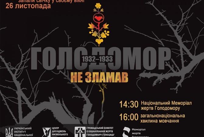 ВХарькове отметят День памяти жертв голодоморов