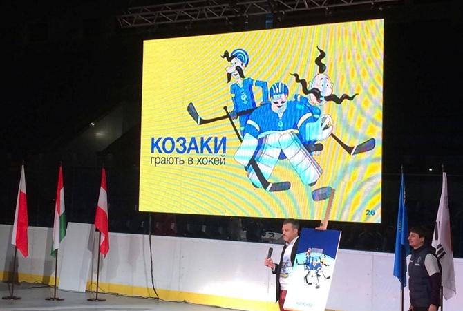Презентовали талисман Чемпионата мира похоккею вгосударстве Украина