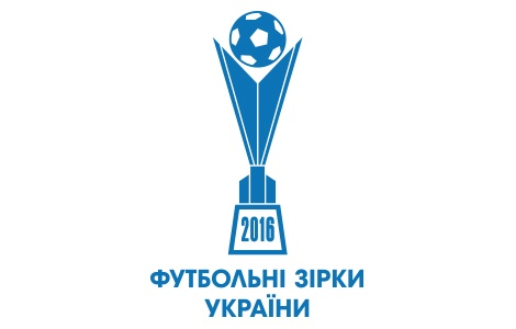Лучший футболист Украины 2016