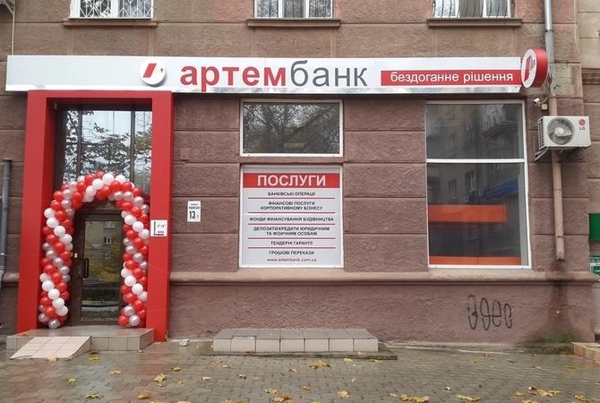 НБУ принял решение ликвидировать «Артем-Банк»